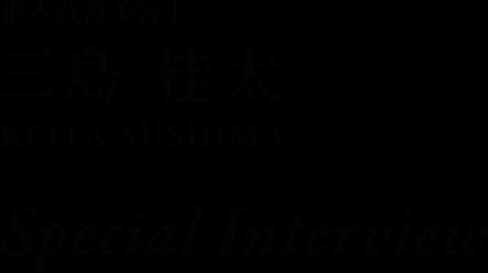 根本改善美容士(こんぽんかいぜんびようし) 三島桂太 スペシャルインタビュー